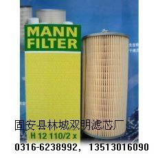 双明供应   德国曼·胡默尔滤芯油滤H12110-2X