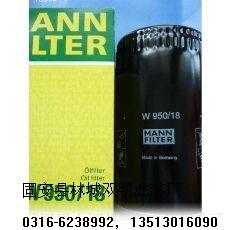 双明供应  德国曼·胡默尔滤芯油滤W950-18