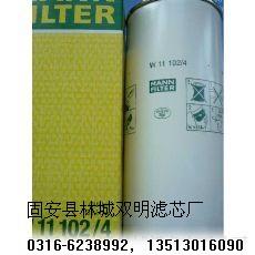 双明供应  德国曼·胡默尔滤芯油滤W11102-4