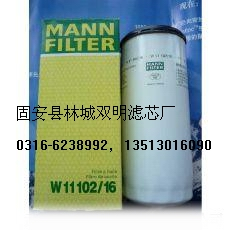 双明供应  德国曼·胡默尔滤芯油滤W11102-16