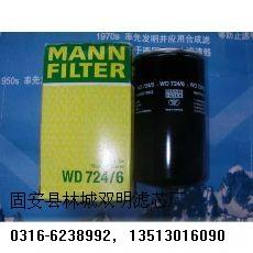 双明供应  德国曼·胡默尔滤芯油滤WD724-6
