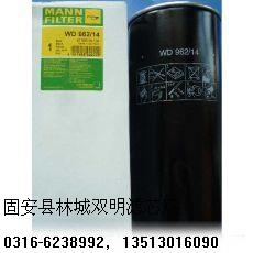 双明供应  德国曼·胡默尔滤芯油滤WD962-14