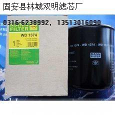 双明供应  德国曼·胡默尔滤芯油滤WD1374