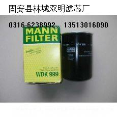 双明供应  德国曼·胡默尔滤芯油滤WDK999