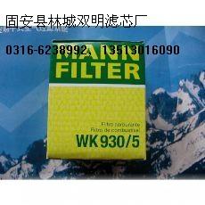 双明供应  德国曼·胡默尔滤芯油滤WK930-5