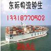 供应加拿大国际海运 家具海运到加拿大 海运家私到加拿大