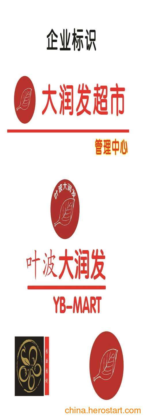 供应大润发购物/中国大润发超市