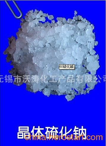 供应专业60硫化碱