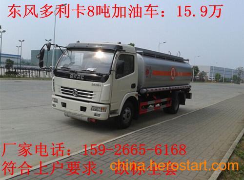 供应5吨加油车最低价格多少