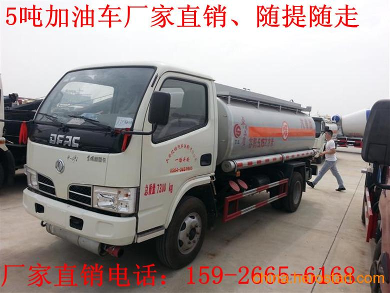 供应8吨加油车价格