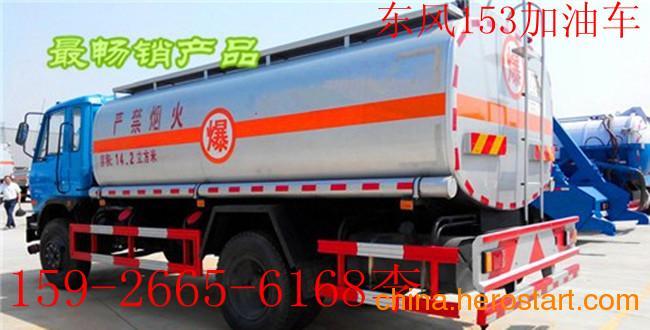 供应5吨加油车价格最便宜的厂家