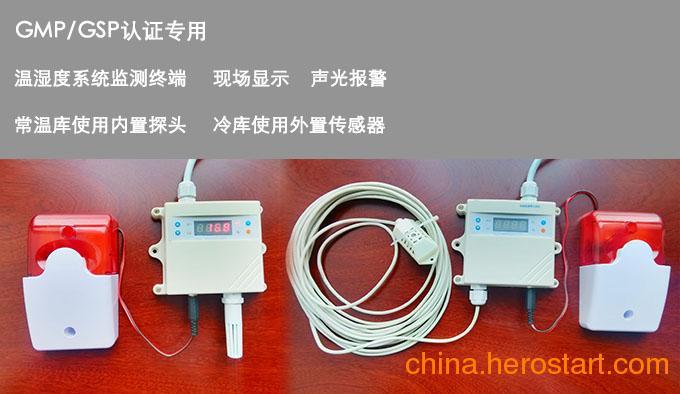 供应新版GSP温湿度记录仪JQA-1005(实惠型)