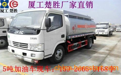 供应5吨加油车-5吨加油车价格