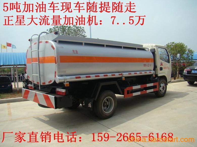 供应油罐车厂家直销5吨加油车最低价格