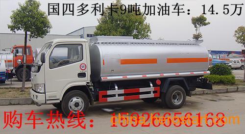 供应山西厂家直销5吨加油车价格
