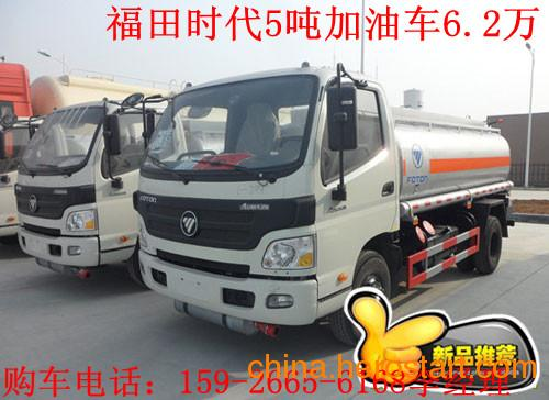 供应5吨加油车最新价格表