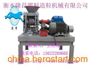 供应豹牌液压造粒机|YL型液压造粒机械|化肥造粒机厂家