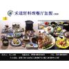 供应禾道轩日本料理加盟带给你无限利润的投资项目