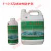 供应石材油性防护剂有什么作用