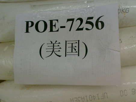 供应聚烯烃弹性体POE
