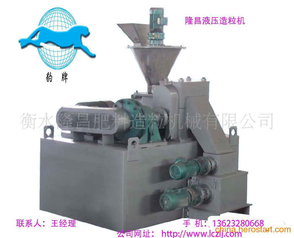 供应豹牌Y型液压造粒机|造粒设备价格|化肥造粒机质量