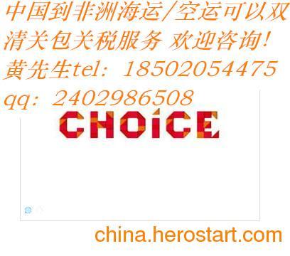 供应中国-刚果金海运;上海-金沙萨运输;上海-卢本巴西散杂运输
