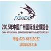 供应2015年广州国际渔业博览会