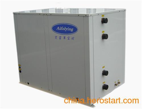 供应北京艾富莱德州项目部|小型水源热泵|济南小型水源热泵