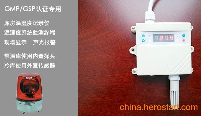 供应gsp温湿度监测系统验证