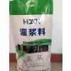 供应设备基础专用灌浆料 设备二次灌浆料价格