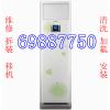 供应杭州拱墅区空调安装公司电话,空调维修,中央空调拆装