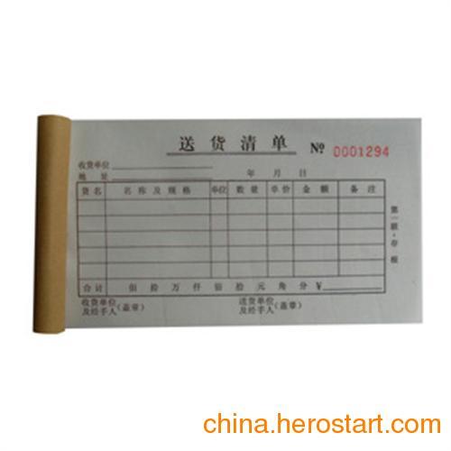 供应送货单表格|深圳送货单表格印刷公司(图)|富康美印刷