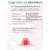 供应进口PET破碎料AQSIQ证书注册