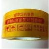 济南哪家印字胶带品质好?好运胶带高品质低价格欢迎来电