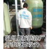 供应环保工程处理设备
