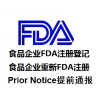 供应【FDA Registration】食品FDA注册哪里可以做,FDA注册号怎么申请,FDA重新注册