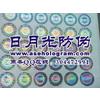供应立体全息防伪印刷 电池封口标