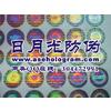 供应激光防伪标签 激光普通防伪标