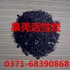 """供应恒诺果壳活性炭""""净化水源绿化环境""""果壳活性炭用途广泛"""