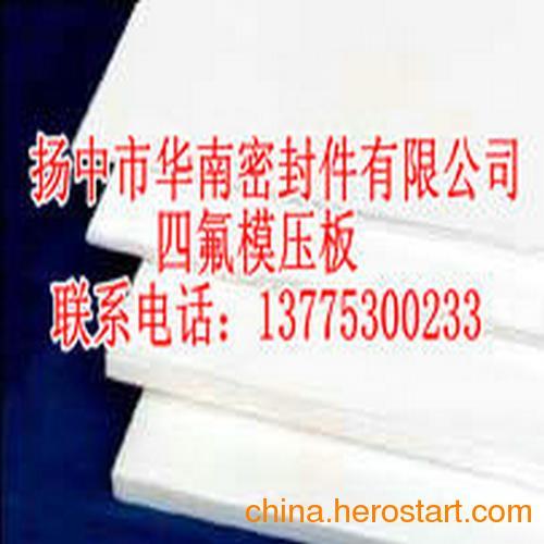 供应聚四氟乙烯板材生产厂家