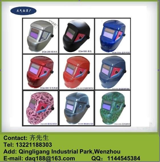 供应光控电焊面罩---大气面罩厂