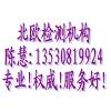 供应镍镉电池IEC61951-2测试山地车EN17766检测找陈慧