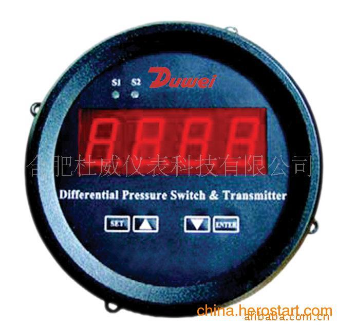 供应杜威D3000电子式差压开关变送厂家价格