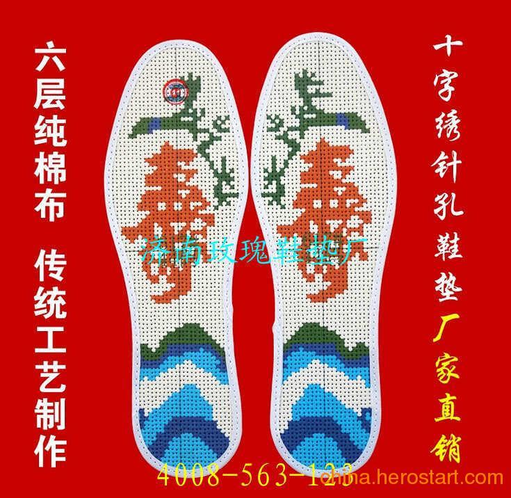 十字绣鞋垫批发供应
