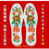 供应手工绣花鞋垫