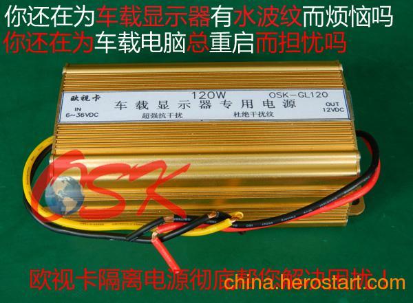 供应欧视卡品牌120W车载隔离稳压电源10A 汽车影音解决干扰水波纹杂音