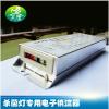 供应 320W电子镇流器大功率电子镇流器155W/75W电子镇流器