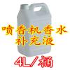 供应香精香水 香水补充液 空气芳香剂 空气清新剂 熏香剂