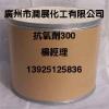供应抗氧剂300优质高效厂家直销
