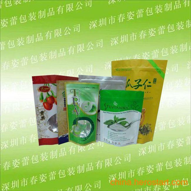 供应深圳包装袋批发/复合袋铝箔包装袋